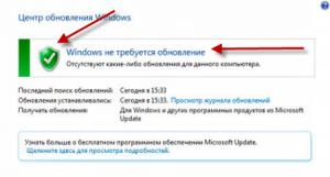 Windows не требуется обновление