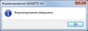 Завершаем форматирование