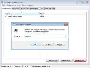 Windows 7 не загружается черный экран