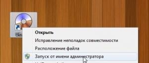 Запускать приложение от имени администратора