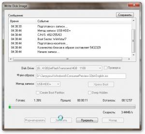 Процесс записи файлов начат