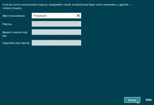 Ввести имя пользователя, пароль и подсказку для пароля