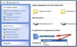 Вставьте в дисковод диск с Windows XP