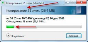Копирование и запись файлов на диск