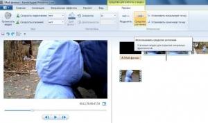 Отредактировать видеофрагмент