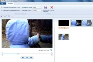 Отредактировать видеофрагмент с точностью до кадра