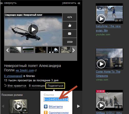 Как скачать ролик видео с яндекс видео фото 300-853